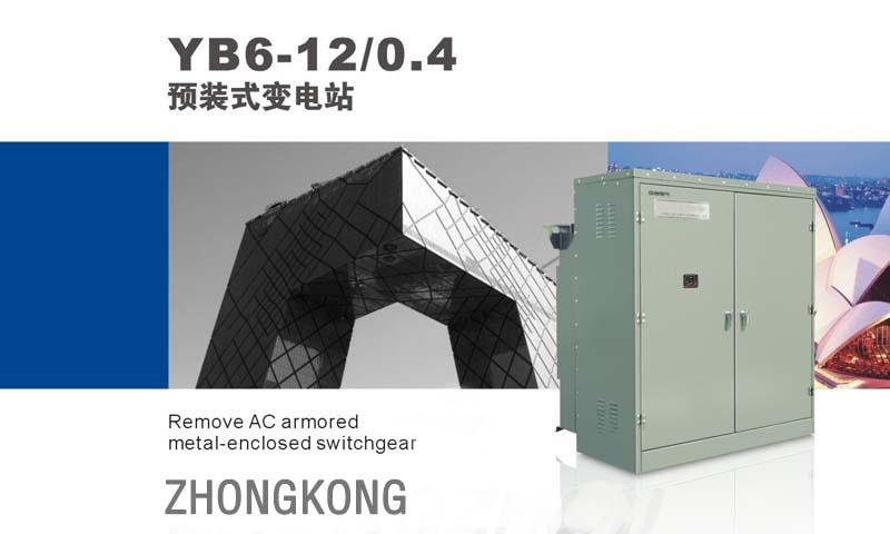YB6 预装式变电站
