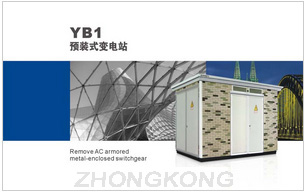 YB1预装式变电站