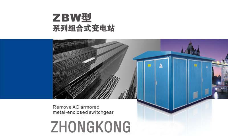 ZBM型组合式箱式变电站