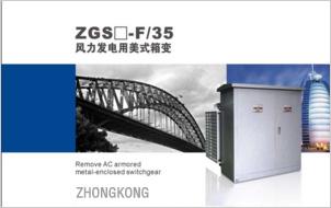 ZGS-F-35风力发电用美式箱变