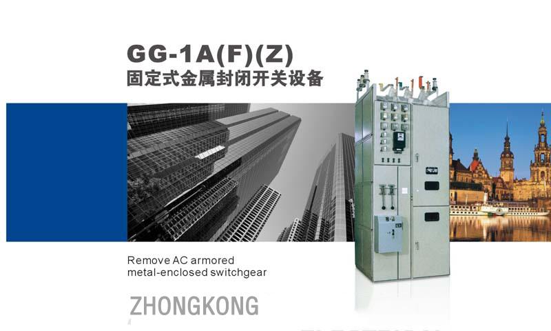 GG-1A(F)(Z)固定金属封闭开关设备