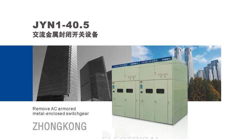 JYN1-40.5交流金属开关设备