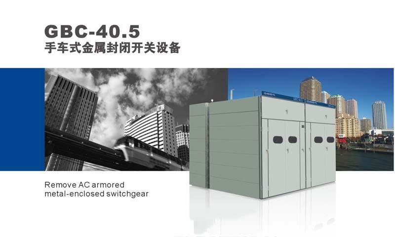 GBC-40.5手车式金属开关设备