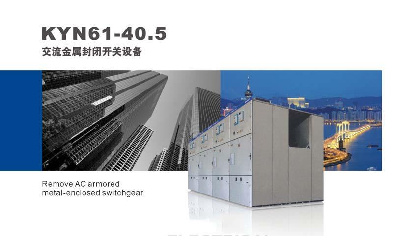 KYN61-40.5交流金属开关设备