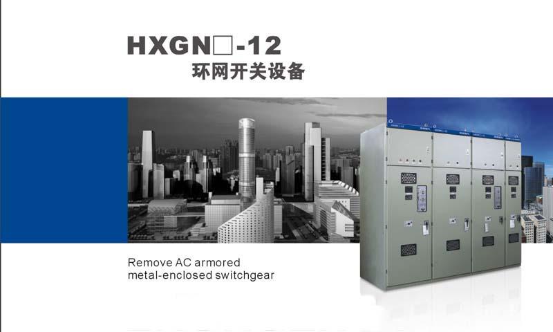 HXGN-12环网开关设备