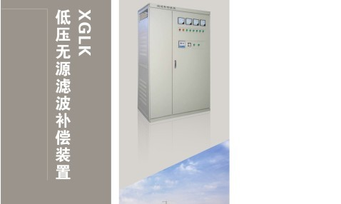XGLK低压滤波无功补偿装置