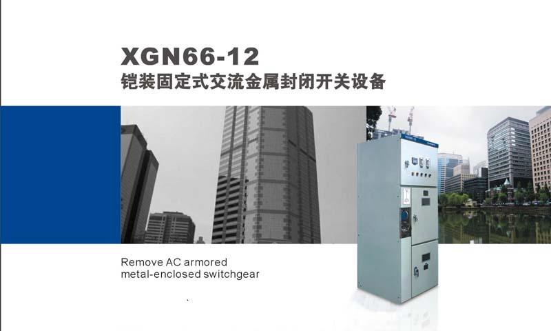 XGN66-12铠装固定式交流金属封闭开关设备