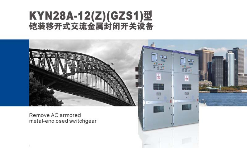 KYN28A-12铠装移开式交流金属开关设备