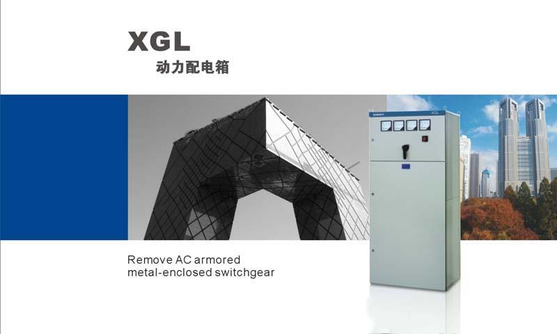 XGL动力配电箱
