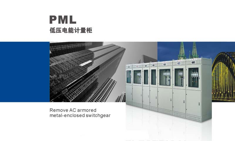 PML低压电能计量柜