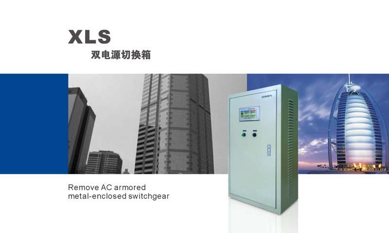 XLS 双电源切换箱