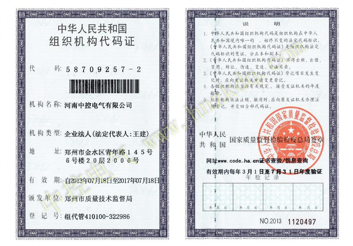 万博体育手机版登录注册电气组织机构代码证