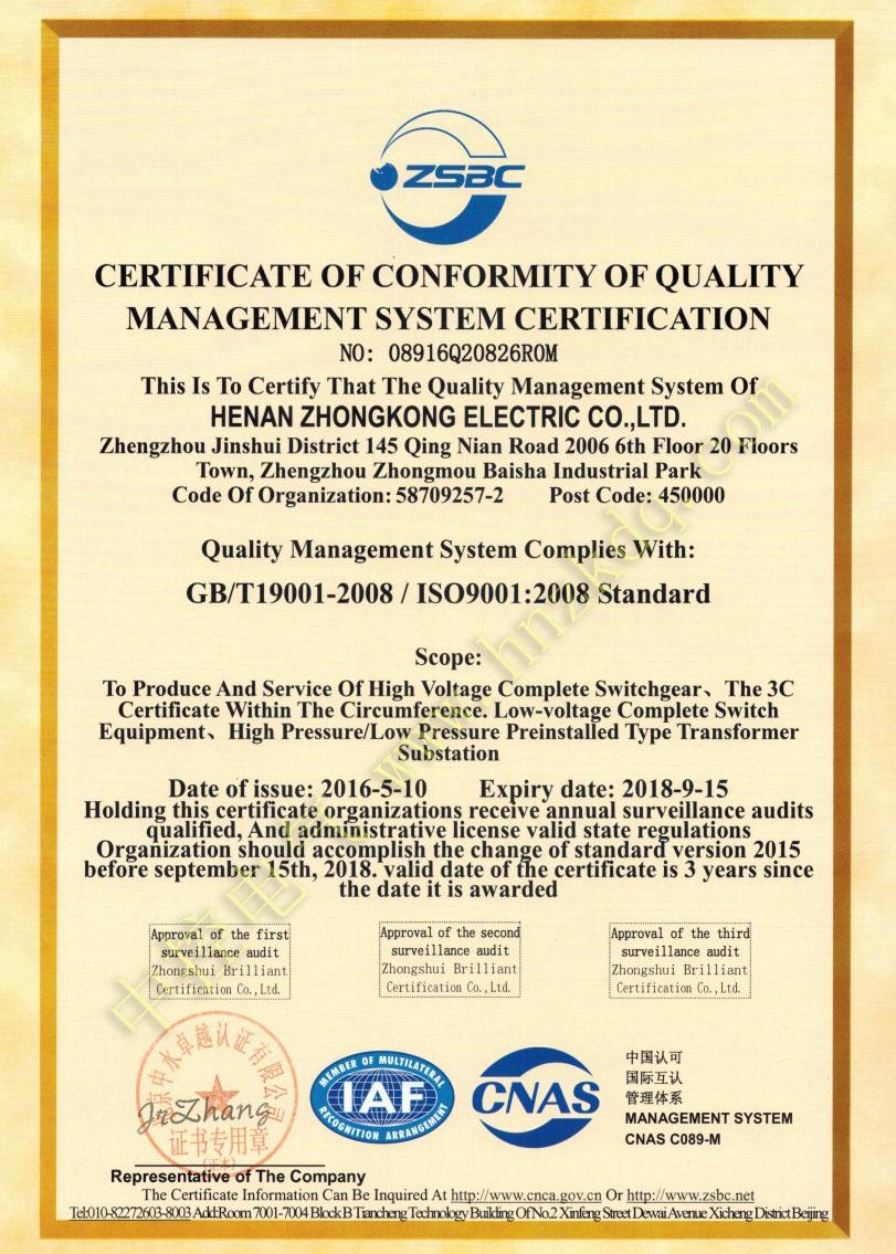 万博体育手机版登录注册电气质量管理体系认证证书(英)