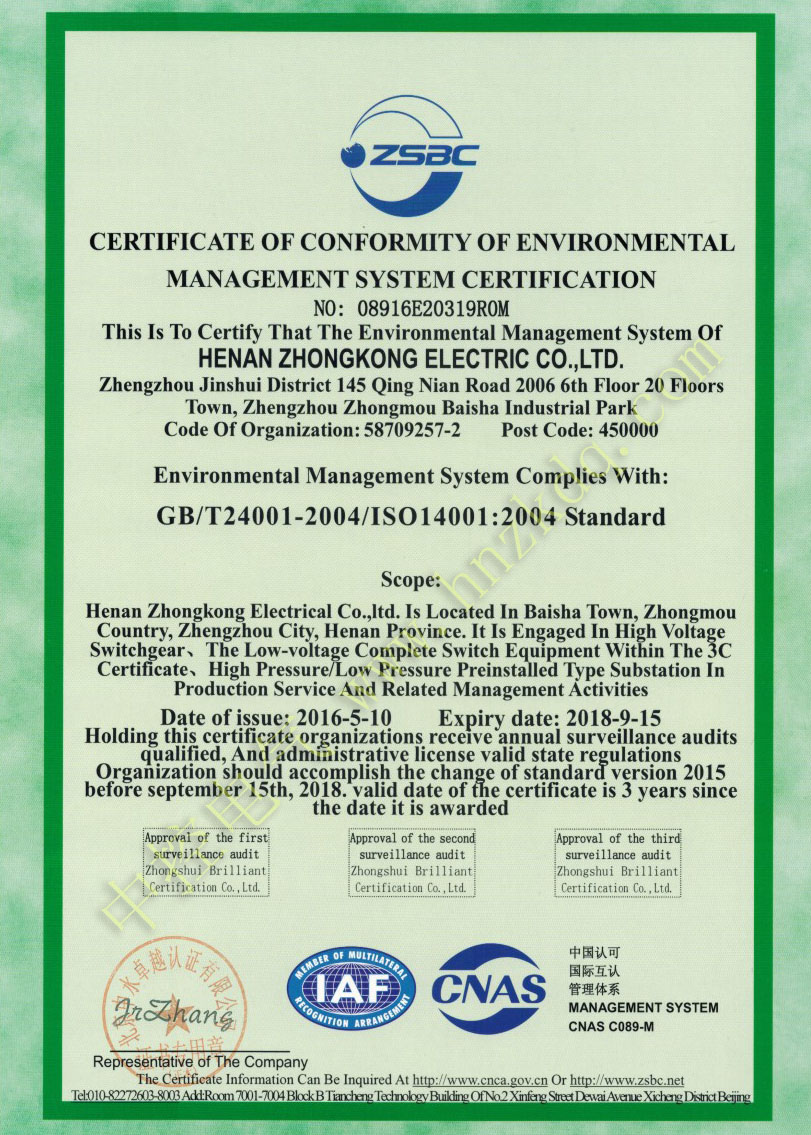 万博体育手机版登录注册电气环境管理体系认证证书(英)