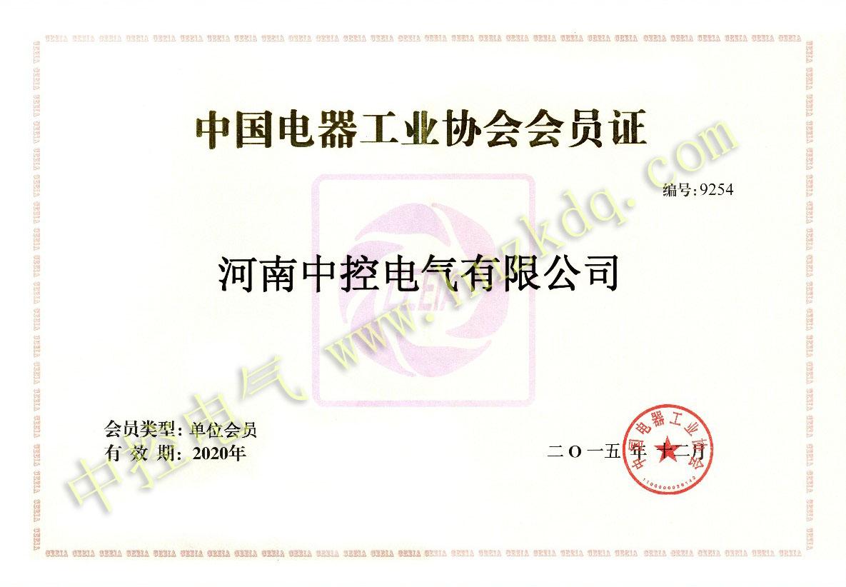万博体育手机版登录注册电气中国电器工业协会会员证