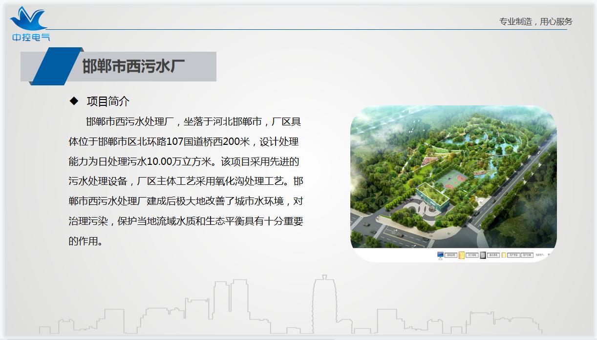 邯郸市西污水厂项目